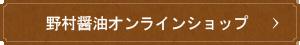 野村醤油オンラインショップ