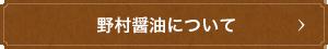 野村醤油について