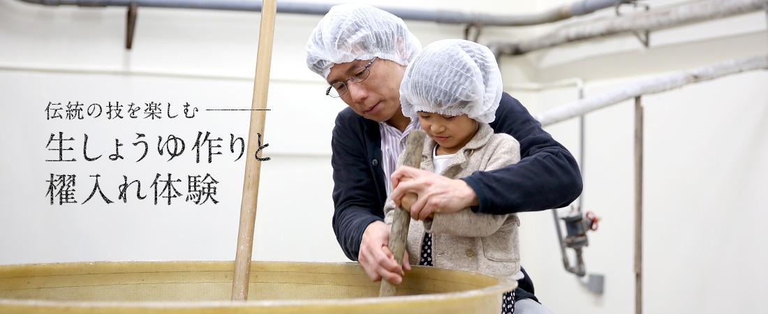 伝統の技を楽しむ 生しょうゆ作りと櫂入れ体験